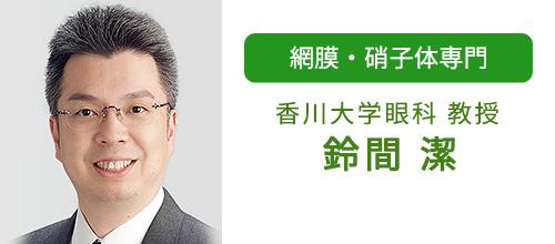 網膜・硝子体専門、香川大学眼科 教授 鈴間 潔
